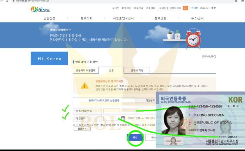 Korea Immigration нд яаж цаг авахвэ?